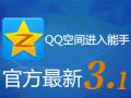 QQ加密空间进入能手软件 3.1