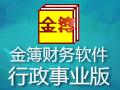 金簿财务软件行政事业版 4.5913