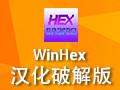 WinHex汉化破解版 19.6