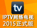 IPTV网络电视
