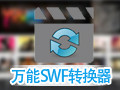 万能swf转avi/mp4/3gp/flv格式转换器 10.0.2