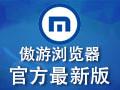 傲游浏览器(Maxthon) 淘宝专版
