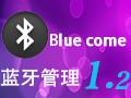 BlueCom蓝牙管理 1.2