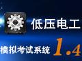 低压电工模拟考试系统 1.4