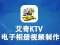 艾奇KTV电子相册制作软件 5.10.1025
