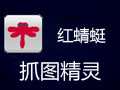 红蜻蜓抓图精灵 3.10