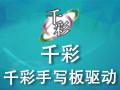 千彩手写板驱动 8.5