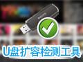 MyDiskTest(U盘扩容检测) 3.0