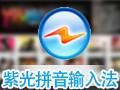 華宇拼音輸入法 6.9