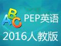 2016人教版PEP小学英语三年级上册点读软件 1.6