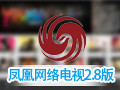 凤凰网络电视(Phoenixtv) 2.8