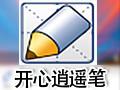 逍遥笔 8.4