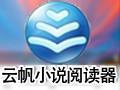 云帆小说阅读器 12.7