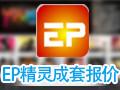 EP精灵成套报价软件 2017.98
