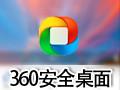360安全桌面