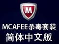 McAfee杀毒套装 简体中文版