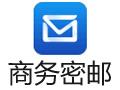 商务密邮 3.0