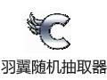 羽翼随机抽取器 5.2.6