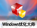 Windows優化大師 7.99
