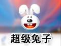 超級兔子 2.0