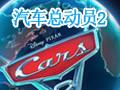 汽车总动员2 中文版