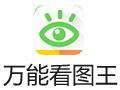 万能看图王 1.8.2
