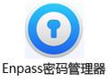 Enpass 5.6.5