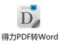 得力PDF转Word 1.8.6