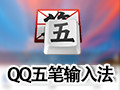 QQ五笔输入法 2.2