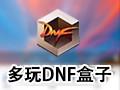 多玩DNF盒子 4.0.1