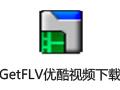 GetFLV(优酷视频下载) 9.6896.168
