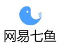 网易七鱼 1.3.5