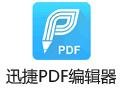 迅捷pdf编辑器 2.1