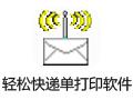 轻松快递单打印软件 4.24