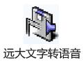 远大文字转语音 7.3