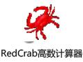RedCrab(高数计算器) 7.2