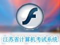 江苏省大学生计算机等级考试系统 6.1