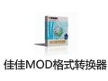 佳佳MOD格式转换器 12.1.5