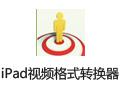 佳佳iPad视频格式转换器 11.2.0