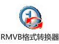 蒲公英RMVB格式转换器 6.3.3