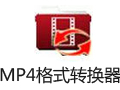 蒲公英MP4格式转换器 6.2.6