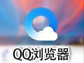 QQ浏览器 10.3