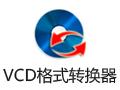 蒲公英VCD格式转换器 7.7.5