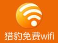 猎豹免费WiFi 5.1