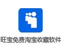 旺宝免费淘宝收藏软件 3.9.8