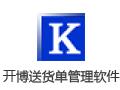 开博送货单管理软件 6.52