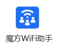 魔方WiFi助手
