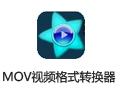 新星MOV视频格式转换器 7.2.0