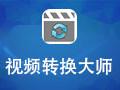 视频转换大师(WinMPG)