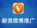 新浪微博推广软件 7.0